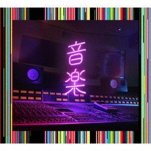 音楽 [2CD+写真帖『仕事中』]<初回生産限定盤> CD
