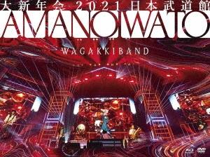 大新年会 2021 日本武道館 ~アマノイワト~ [Blu-ray Disc+DVD+2CD+フォトブック+プレミアムライブチケッ Blu-ray Disc