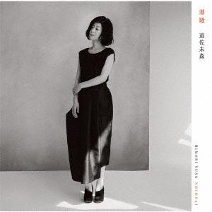 潮騒 [CD+Blu-ray Disc]<初回盤>