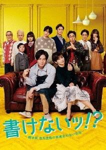 書けないッ!?~脚本家 吉丸圭佑の筋書きのない生活~ DVD-BOX