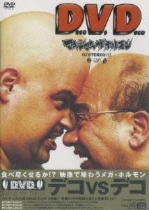 マキシマム ザ ホルモン/Deco Vs Deco〜デコ対デコ〜[VPBQ-19050]