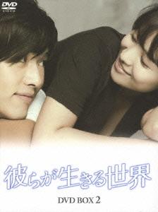 ヒョンビン/彼らが生きる世界 DVD BOX II [AVBF-29366]
