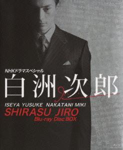 伊勢谷友介/白洲次郎 Blu-ray Disc BOX [BBXE-9222]