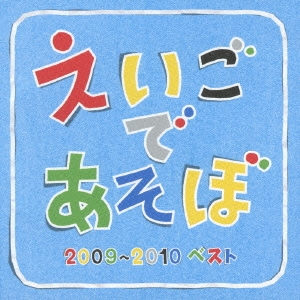 NHK えいごであそぼ 2009〜2010ベスト CD