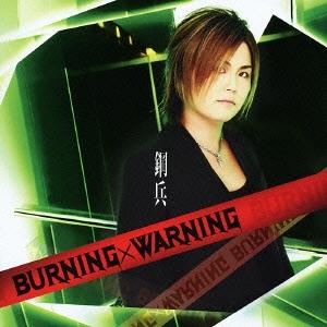 BURNING×WARNING [CD+DVD]