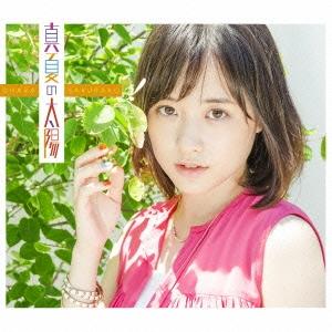 大原櫻子/真夏の太陽 [CD+DVD+フォトブック] [VIZL-860]