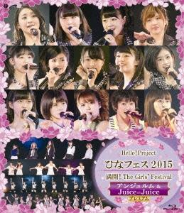 Hello!Project ひなフェス2015 満開!The Girls' Festival アンジュルム&Juice=Juiceプレミアム