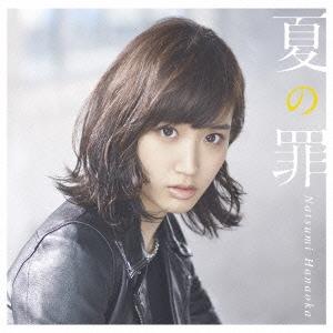 花岡なつみ/夏の罪 [CD+DVD] [VIZL-859]