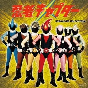 忍者キャプター SONG & BGM COLLECTION