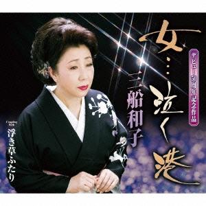 三船和子/女…泣く港/浮き草ふたり [TKCA-90730]
