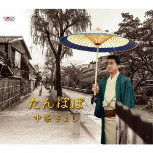 中条きよし/たんぽぽ/線香花火 ひとしずく[TJCH-15494]