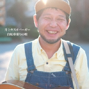 井上ヤスオバーガー/自転車乗りの唄[IYB-2001]