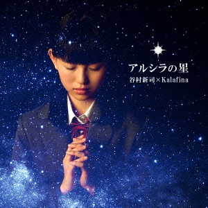 谷村新司/アルシラの星 [SHM-CD+DVD] [UICZ-9058]