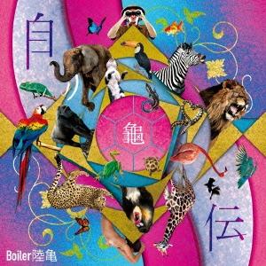 Boiler陸亀/自伝[SWGU-2002]