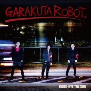がらくたロボット/GOOD-BYE THE SUN[BZCS-1137]