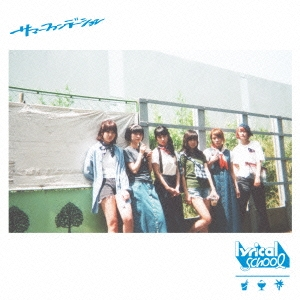 lyrical school/サマーファンデーション<初回限定盤/Type-B>[KICM-91695]