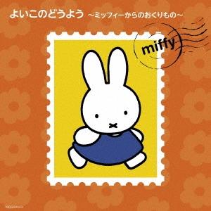 よいこのどうよう~ミッフィーからのおくりもの~ CD