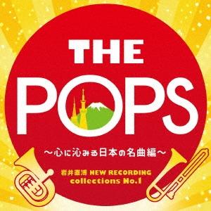 東京佼成ウインドオーケストラ/岩井直溥 NEW RECORDING collections No.1 THE POPS ~心に沁みる日本の名曲編~ [KICC-1350]