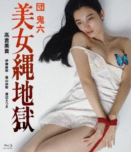 高倉美貴/団鬼六 美女縄地獄 [HPXN-3]