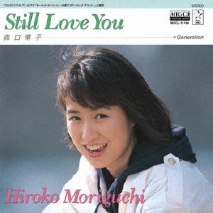 森口博子/Still Love You [MSCL-13164]
