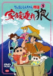 クレヨンしんちゃん外伝 シーズン3 家族連れ狼 DVD