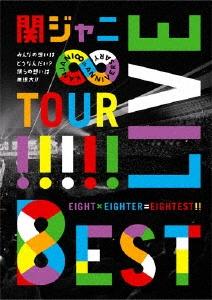 KANJANI∞ LIVE TOUR!! 8EST みんなの想いはどうなんだい?僕らの想いは無限大!! DVD