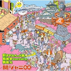 好きやねん、大阪。/桜援歌(Oh!ENKA)/無限大 12cmCD Single