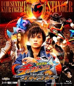八手三郎/宇宙戦隊キュウレンジャー Episode of スティンガー<通常版>[BSTD-20030]
