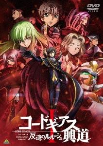 コードギアス 反逆のルルーシュI 興道 DVD