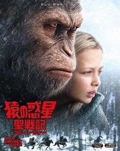 マット・リーヴス/猿の惑星:聖戦記(グレート・ウォー) [2Blu-ray Disc+DVD] [FXXF-86500]