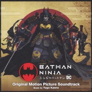 菅野祐悟/ニンジャバットマン オリジナル・サウンドトラック[1000721246]