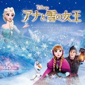 アナと雪の女王 オリジナル・サウンドトラック[UWCD-8053]