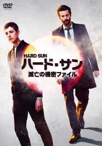 ハード・サン 滅亡の機密ファイル DVD-BOX DVD