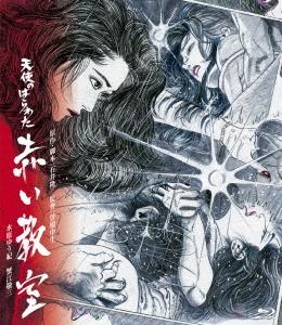 「天使のはらわた」ブルーレイ・ボックス<限定版> Blu-ray Disc