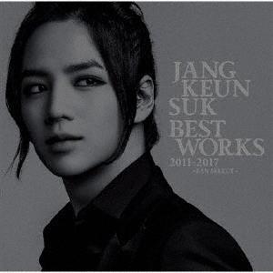 Jang Keun Suk BEST Works 2011-2017〜FAN SELECT〜<通常盤> CD
