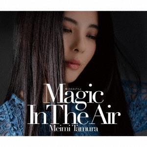 魔法をあげるよ ~Magic In The Air~ [CD+ミニタオル+BOOKLET]<初回限定盤B>
