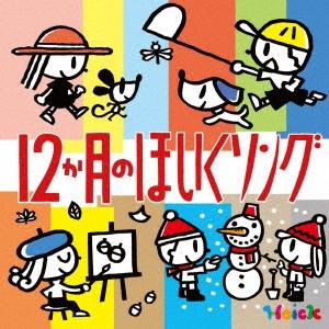 Hoickおすすめ! 12か月のほいくソング 〜はるなつあきふゆ 季節を楽しむ歌と遊び〜 CD