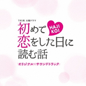 TBS系 火曜ドラマ 初めて恋をした日に読む話 オリジナル・サウンドトラック CD