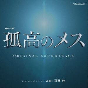 連続ドラマW「孤高のメス」 オリジナル・サウンドトラック CD
