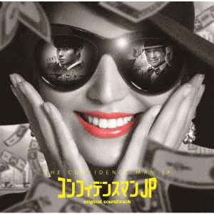 映画「コンフィデンスマンJP」オリジナルサウンドトラック CD