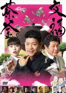 文福茶釜 DVD