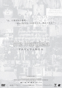 We Margiela マルジェラと私たち DVD