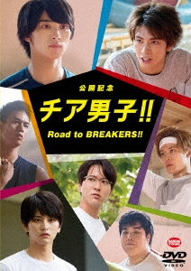 横浜流星/公開記念 チア男子!! Road to BREAKERS!![BCBE-4944]
