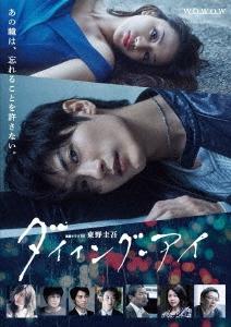 連続ドラマW 東野圭吾「ダイイング・アイ」 Blu-ray Disc