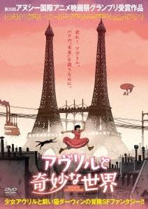 クリスチャン・デスマール/アヴリルと奇妙な世界[ACCX-2014]