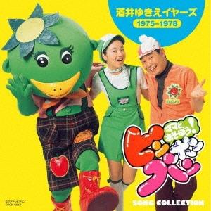 ママとあそぼう!ピンポンパン ソング・コレクション 酒井ゆきえイヤーズ(1975~1978) CD