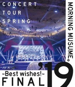 モーニング娘。'19 コンサートツアー春 ~BEST WISHES!~ファイナル Blu-ray Disc