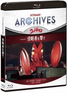 小林昭二/ULTRAMAN ARCHIVES『ウルトラマン』Episode 2「侵略者を撃て」 [Blu-ray Disc+DVD][PCXE-50927]