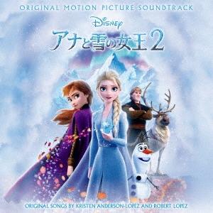アナと雪の女王2 オリジナル・サウンドトラック<通常盤> CD