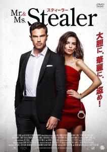 Mr.&Ms.スティーラー DVD